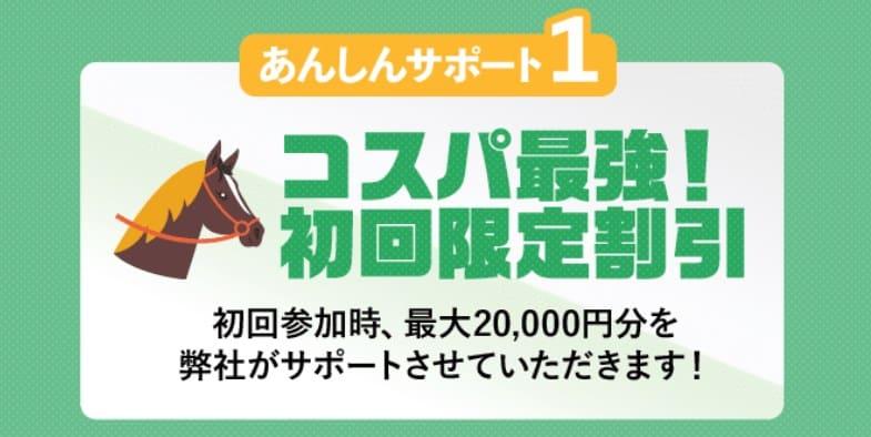 2万円割引