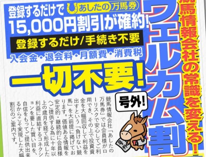 競馬予想サイト「あしたの万馬券」は初回15,000円割引