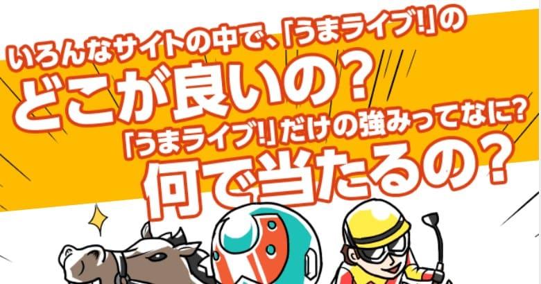 うまライブ 競馬予想サイト