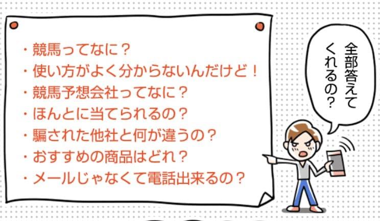 うまライブの運営会社に質問