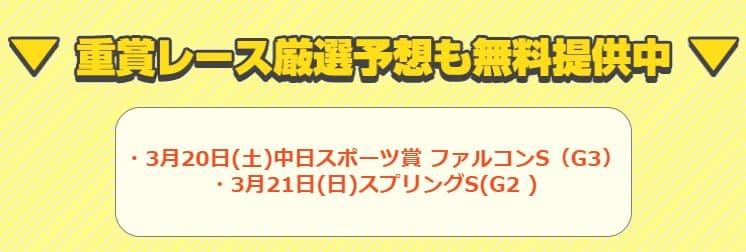 競馬予想サイト「投稿!!うまライブ!」無料予想を自腹で3レースで検証