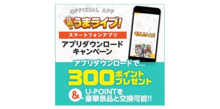 うまライブアプリ