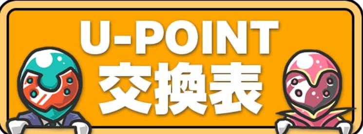 U-POINT交換表