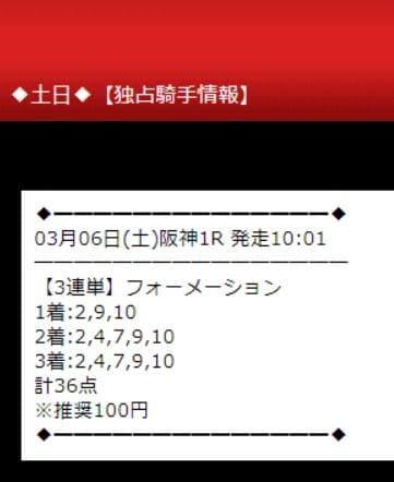 すごい競馬の有料予想2021年3月6日阪神1R