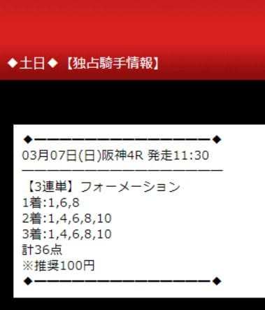 すごい競馬の有料予想2021年3月7日阪神4R
