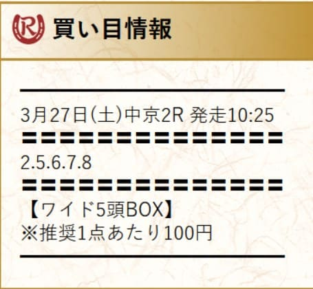 令和ケイバの無料予想を検証2021年3月27日中京2R