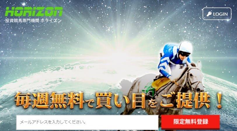 ホライズン(HORIZON)という競馬予想サイトは当たらない?自腹8万円でガチ検証
