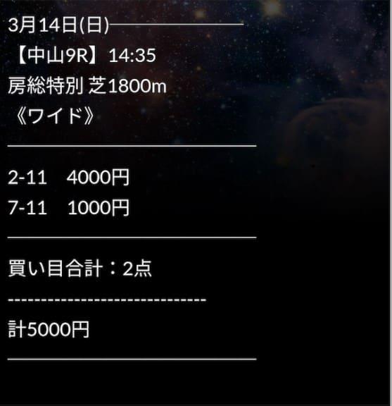 2021年3月14日中山9R