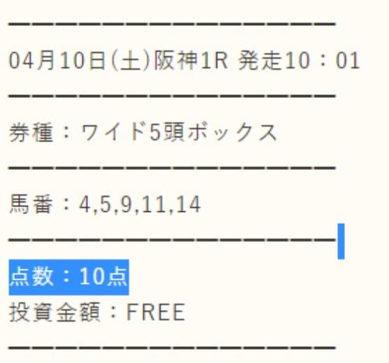 スマート万馬券の無料予想2021年4月10日阪神1R
