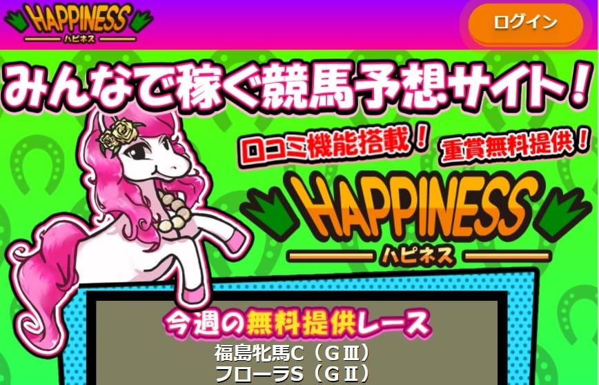 ハピネスという競馬予想サイトは当たるのか?自腹3万円でガチ検証