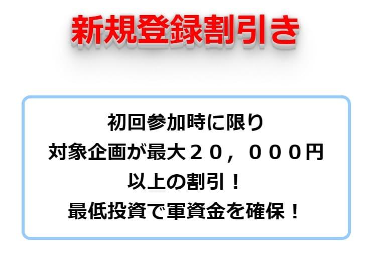 初回限定最大20,000円割引